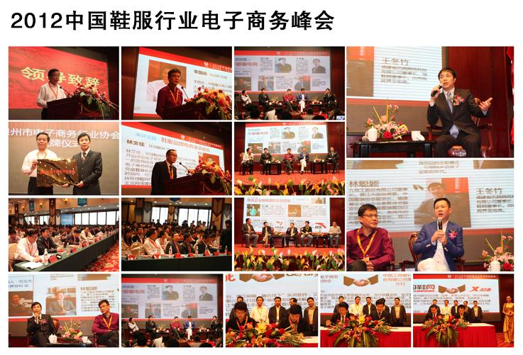 2012年电商峰会