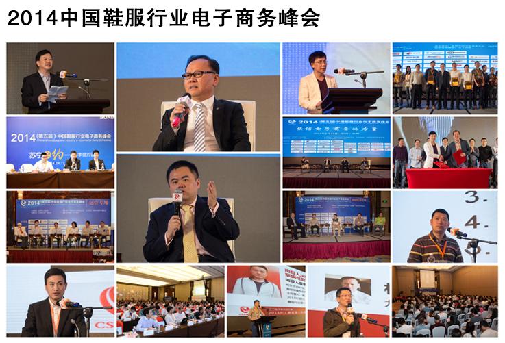 2014年电商峰会