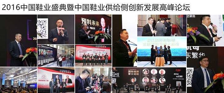 2016中国鞋业盛典